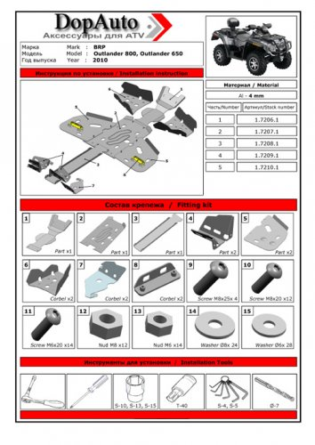 Защита для квадроцикла BRP OUTLANDER MAX 650(800) полный комплект.