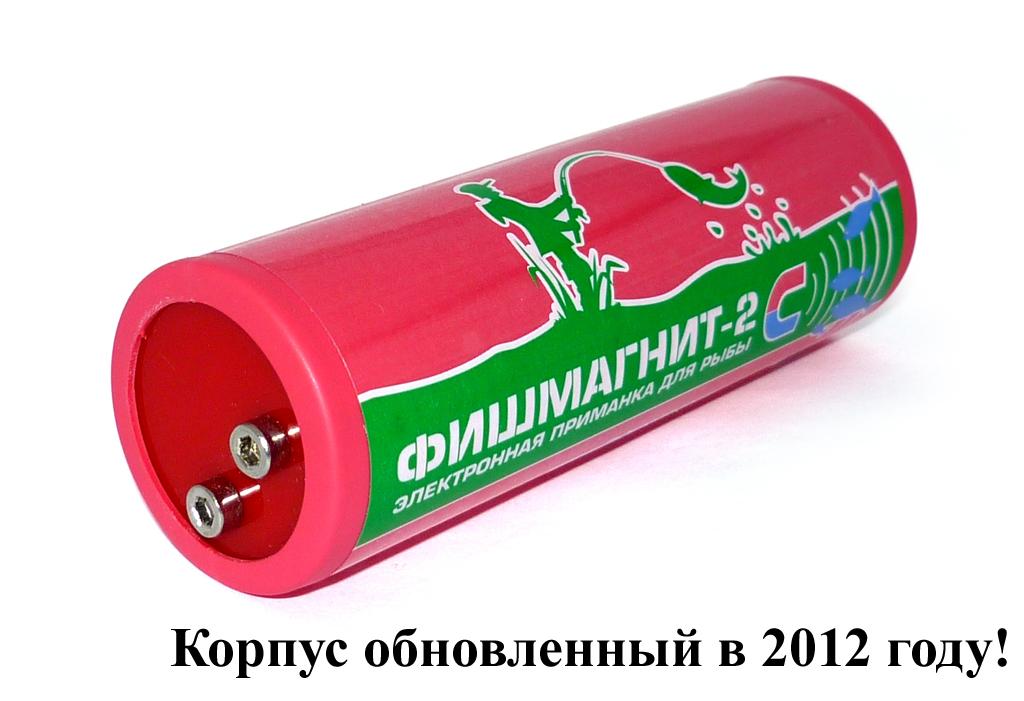 Электронная приманка для рыбы Фишмагнит-2.